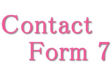 Contact Form 7の設定方法