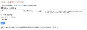 Gアカウント登録02
