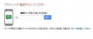 Gアカウント登録03