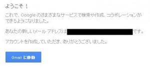 Gアカウント登録04