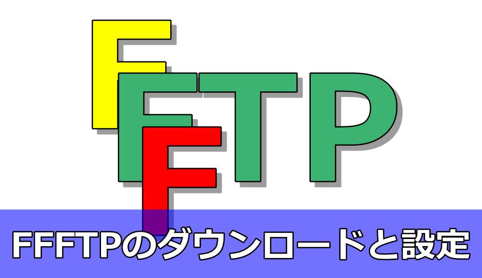 FFFTPのダウンロードと設定
