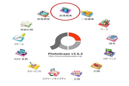 Photo Scapeの使い方