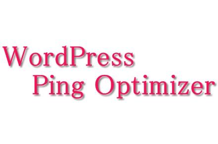 WordPress Ping Optimizerのping先と設定方法