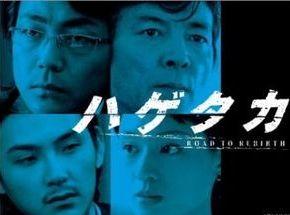 ドラマ「ハゲタカ」を見た感想!企業買収を描いた面白いドラマでした!