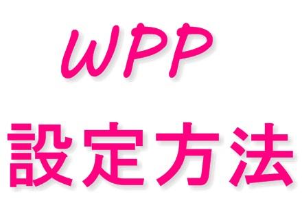 結構便利!WordPressPopularPostsプラグインの使い方と設定方法!