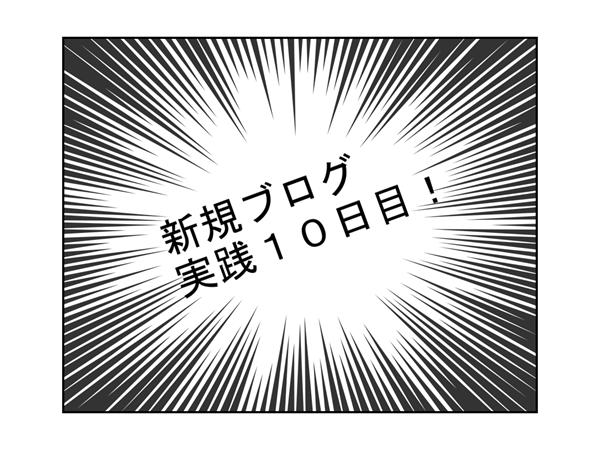 トレンドアフィリエイト新規ブログ10日目の経過!そろそろ・・・