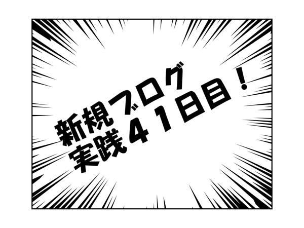 トレンドアフィリエイトは稼げる!新規ブログ実践41日目!プチ爆発!