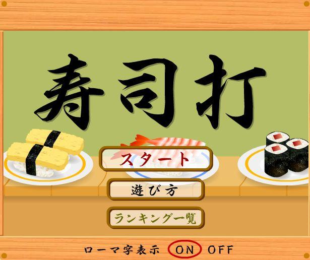 Flashタイピングゲーム寿司打で練習しよう!