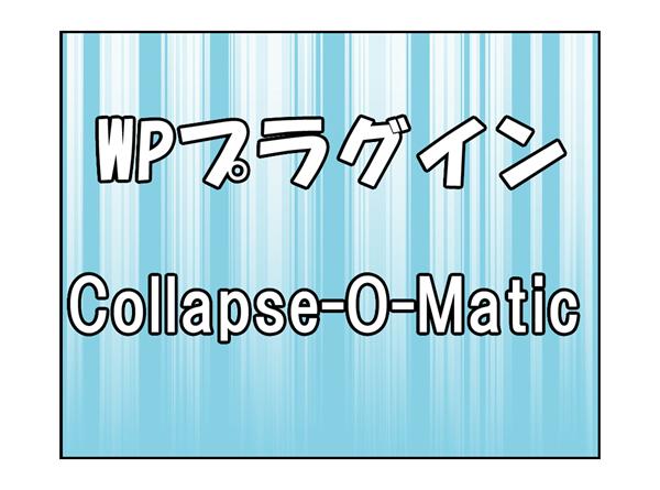 【便利WPプラグイン】Collapse-O-Maticの設置・使い方