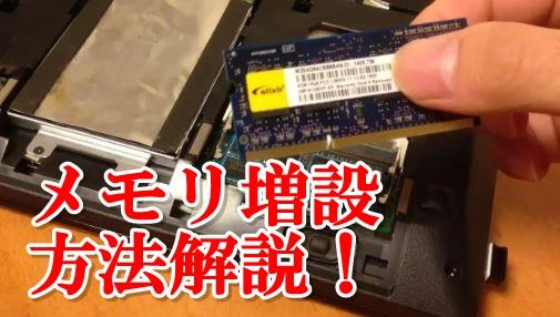 Lenovo(レノボ)G580のノートパソコンのメモリ増設方法