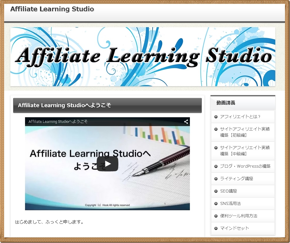 【無料レポート紹介】「ふっく」さんのAffiliate Learning Studioはすんなり頭に入ってくる初心者・中級者向けのトレンド・サイトアフィリノウハウ