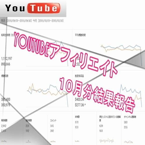 【YouTubeアフィリエイト】10月分アドセンス報酬結果報告