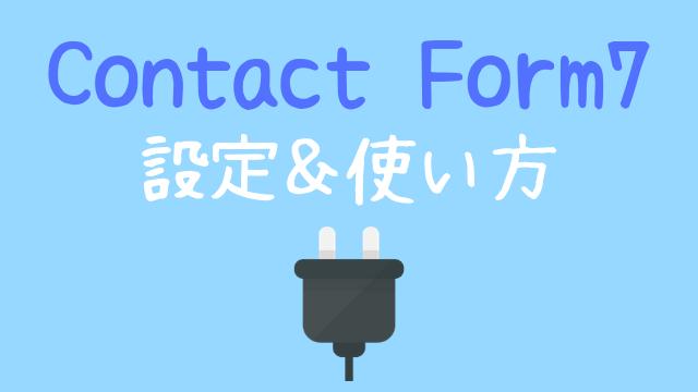 Contact Form7の使い方&設定