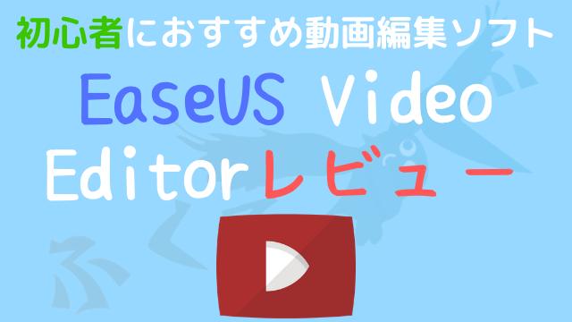 EaseUS(イーザス) Video Editorレビュー【初心者におすすめ動画編集ソフト】