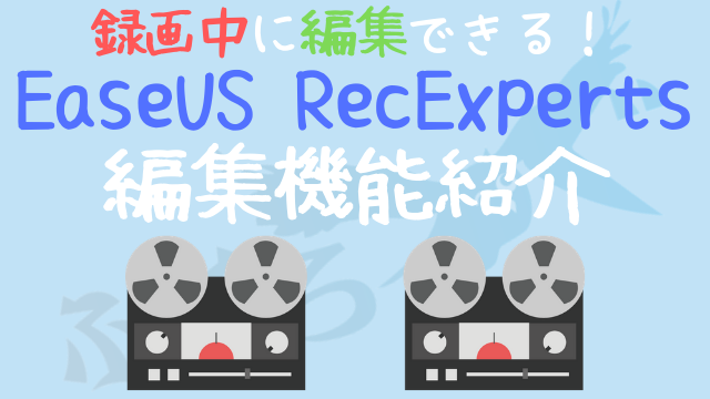 EaseUS RecExpertsレビュー