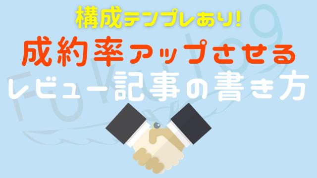 【構成テンプレあり】成約率が高いレビュー記事(キラーページ)の書き方