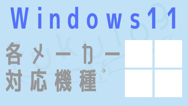 Windows11に対応している各メーカーの機種まとめ