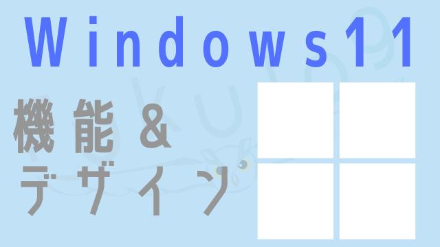 Windows11まとめ